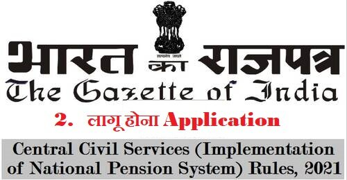Application – Rule 2 of Central Civil Services (Implementation of National Pension System) Rules, 2021