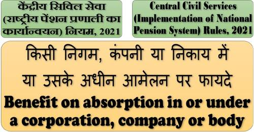 Benefit on absorption in or under a corporation, company or body: Rule 15 of CCS (NPS) Rules, 2021
