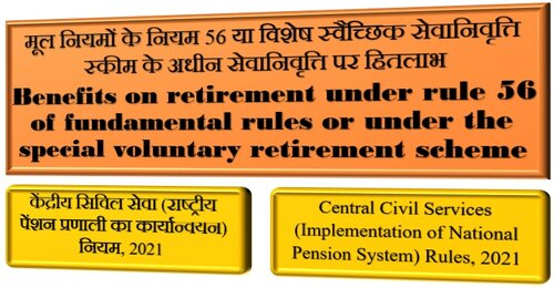 Benefits on retirement under rule 56 of fundamental rules or under the special voluntary retirement scheme: Rule 13 of CCS (NPS) Rules, 2021