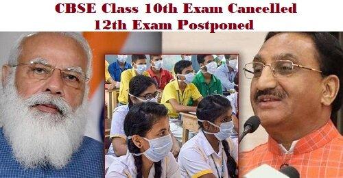 CBSE Class 10th Exam Cancelled, 12th Exam Postponed: News