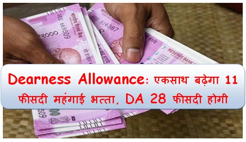 Will Central Govt Employees Get Pending Dearness Allowance From July 1? Check Latest Updates Here