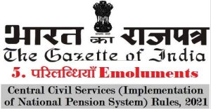 emoluments-central-civil-services-implementation-of-national-pension-system-rules-2021