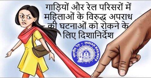 गाड़ियों और रेल परिसरों में महिलाओं के विरुद्ध अपराध की घटनाओं को रोकने के लिए दिशानिर्देश – रेलवे बोर्ड सुरक्षा परिपत्र सं. 02/2021