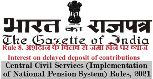 Interest on delayed deposit of contributions- Rule 8 of Central Civil Services (Implementation of National Pension System) Rules, 2021