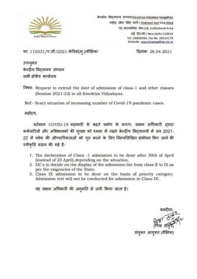 request-to-extend-the-date-of-admission-of-class-1