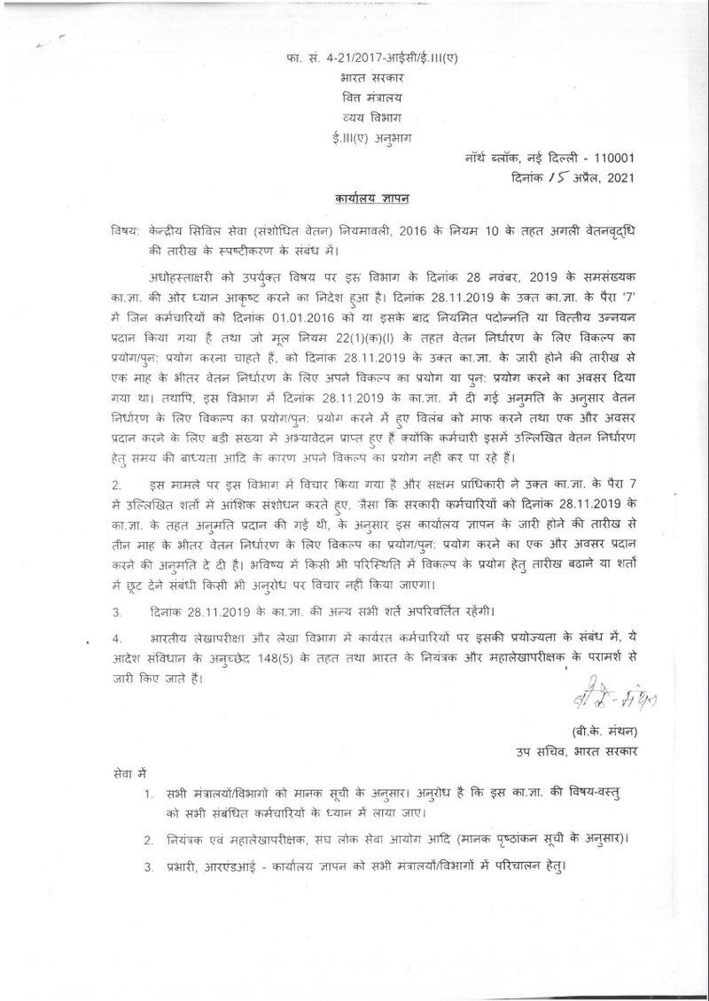 रेल सेवा (संशोधित वेतन) नियमावली, 2016 के नियम 10 के तहत अगली वेतनवृद्धि की तारीख के संबंध में: आरबीई सं.35/2021