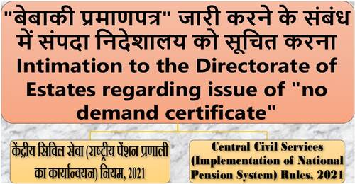 """Intimation to the Directorate of Estates regarding issue of """"no demand certificate"""": Rule 22 of CCS(NPS) Rules, 2021"""