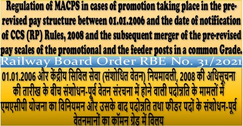 MACPS in cases of promotion between 01.01.2006 and the date of notification of CCS (RP) Rules, 2008 and merger of posts: Railway Board Order No. 31/2021