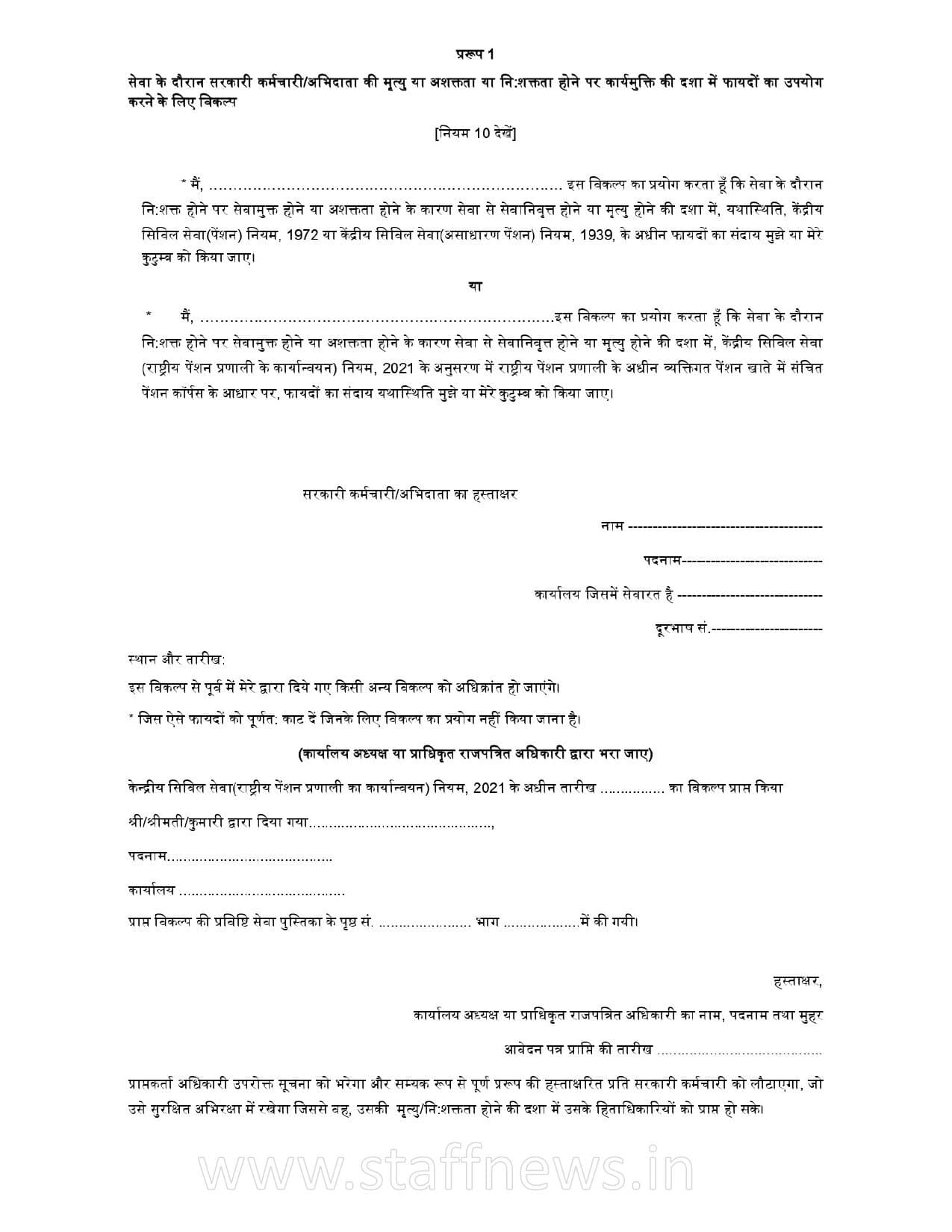 Form-1 CCS (NPS) Rules, 2021: Option to avail benefits in case of death/invalidation/disability during service