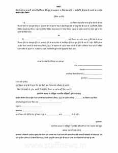 Form-1 CCS NPS Rules 2021_Hindi
