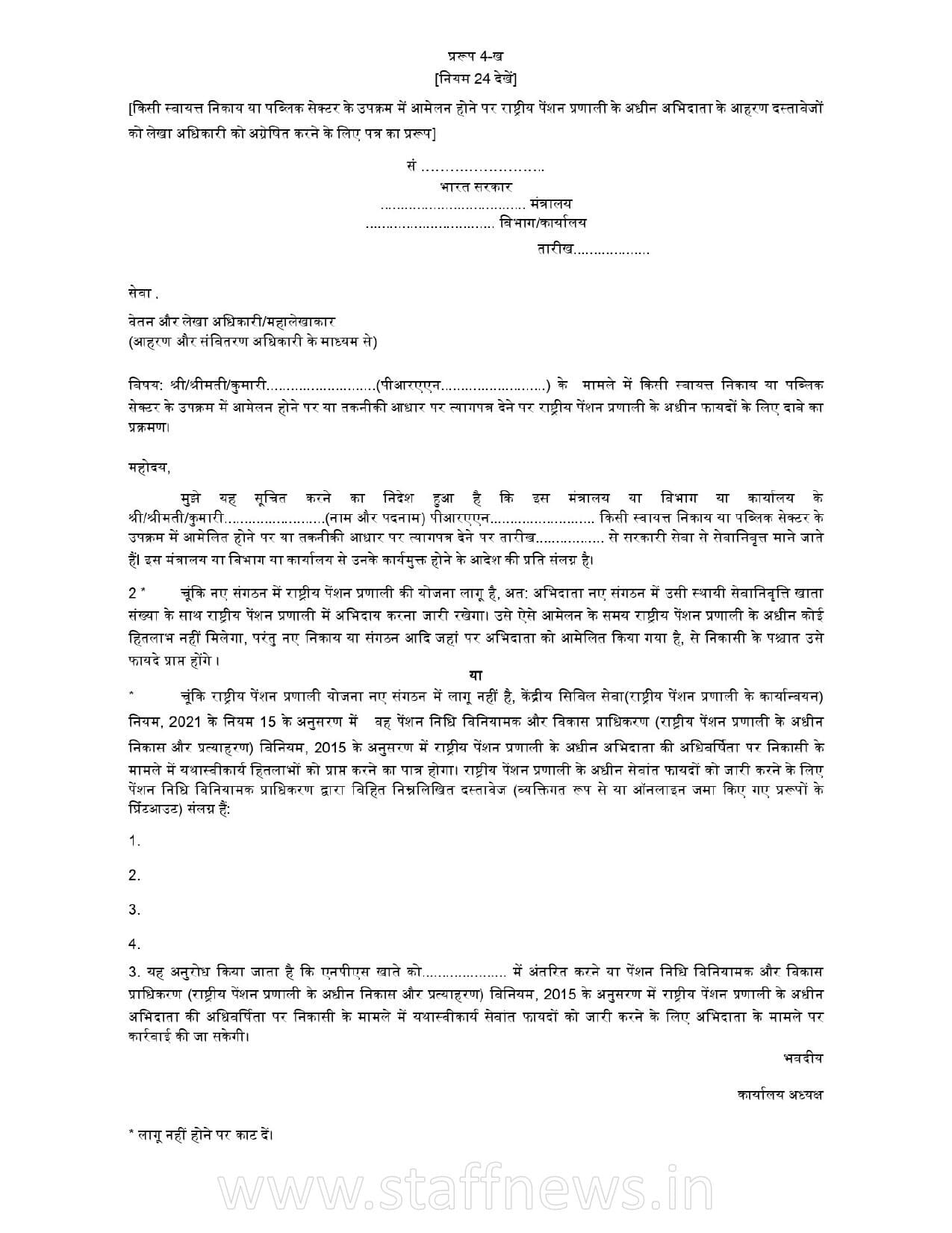 Form 4-B CCS (NPS) Rules, 2021: Form of letter to forward the withdrawal papers of Subscribers on absorption in an autonomous body or PSU