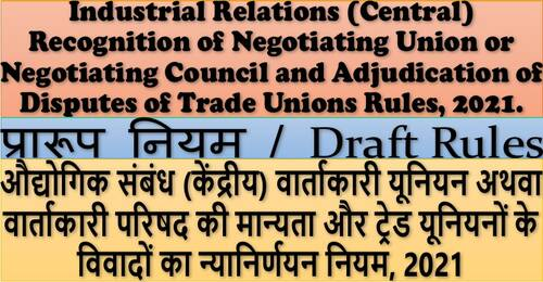 Industrial Relations (Central) Recognition of Negotiating Union or Negotiating Council and Adjudication of Disputes of Trade Unions Rules, 2021.: Draft Rules for comments