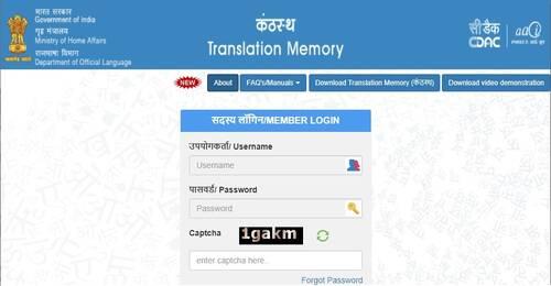 """स्मृति आधारित अनुवाद सॉफ्टवेयर/टूल """"कंठस्थ"""" के माध्यम से ऑनलाइन प्रतियोगिता का आयोजन"""