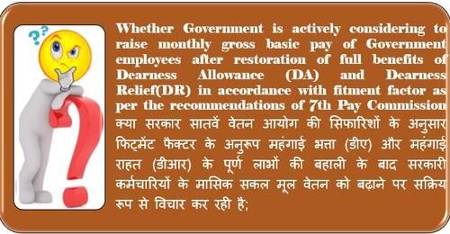 Restoration of full benefit of DA and DR in accordance with 7th CPC fitment factor सातवें वेतन आयोग की सिफारिशों के अनुसार फिट्मेंट फैक्टर के अनुरूपडीए/डीआर के लाभों को बहाल किया जाना