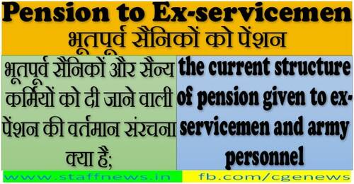 Pension to Ex-servicemen भूतपूर्व सैनिकों को पेंशन: Current Structure applicable to Armed Forces Personnel