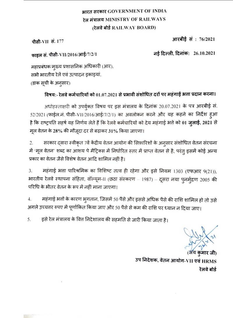 Dearness Allowance to Railway employees — Revised Rates effective from 01.07.2021: RBE No: 76/2021