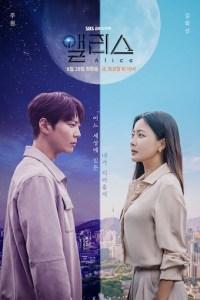 Alice Season 1 Korean Drama Complete Web Series