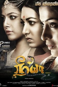 Neeya 2 (2019) Dual Audio Hindi-Tamil Movie