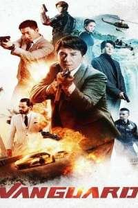 Vanguard (2020) Full Chinese Movie