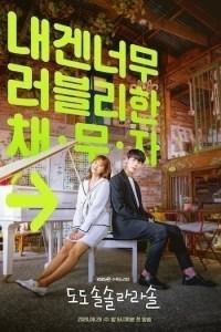 Do Do Sol Sol La La Sol Season 1 Episode 16 (S01 E16) Korean Drama