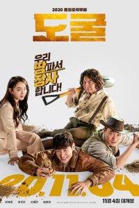 Collectors (2020) Full Korean Movie