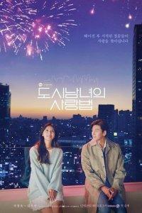 Lovestruck in the City Season 1 Indonesian & English Subtitles