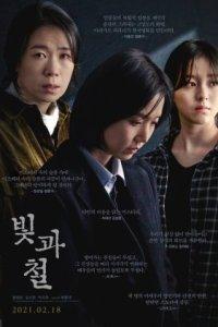 Black Light (2021) Full Korean Movie