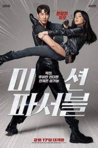 Mission: Possible (2021) Full Korean Movie