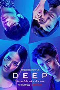 Deep (2021) Full Thai Movie
