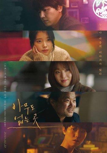 Shades of the Heart (2021) Full Korean Movie
