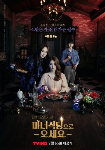 The Witch's Diner Season 1 (S01) Korean Drama [Episode 3 Added]