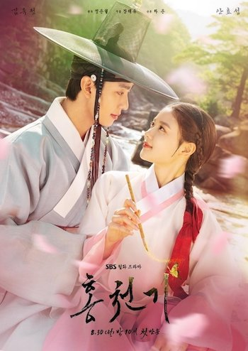 Lovers of the Red Sky (2021) Korean Drama Subtitles
