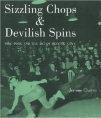 Sizzling Chops and Devilish Spins