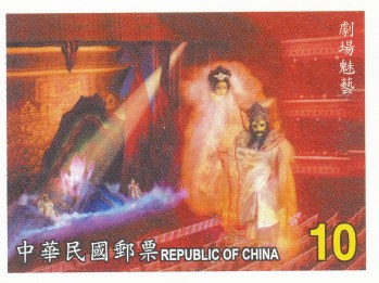 Taiwanese puppet stamps -1
