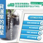 智慧物流TMS運輸管理平台