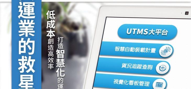 【UTMS-智慧運輸管理平台】運輸業者如何降低成本?如何滿足物流最後一哩路貨況訊息?跨時代智慧運輸管理平台,引領運輸產業邁向智慧的世代!