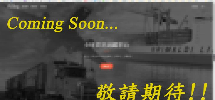 十二月中,使丹達資訊【國際物流新平台】即將發佈,請大家務必追蹤我們,並拭目以待~