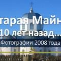 Какой была Старая Майна 10 лет назад? Фотографии 2008 года