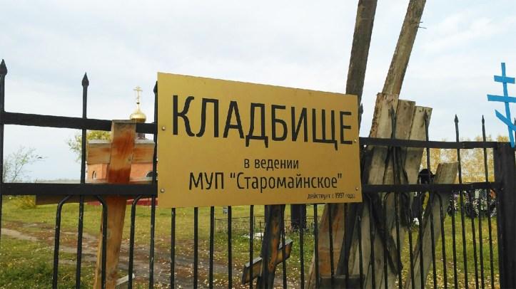 Нарушение антимонопольного законодательства похоронного дела в Старой Майне