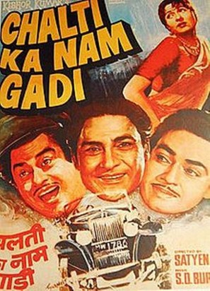 Kishore Kumar's Home Production, Chalti Ka Nam Gaadi