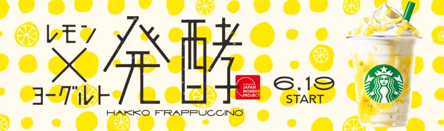レモンXヨーグルト 発酵 HAKKO FRAPPUCCINO® 6.19 START