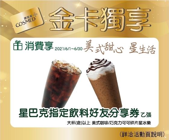Starbucks 星巴克 x 康是美 》 康是美金卡會員享美式咖啡、巧克力可可碎片星冰樂好友分享【2021/6/30 止】