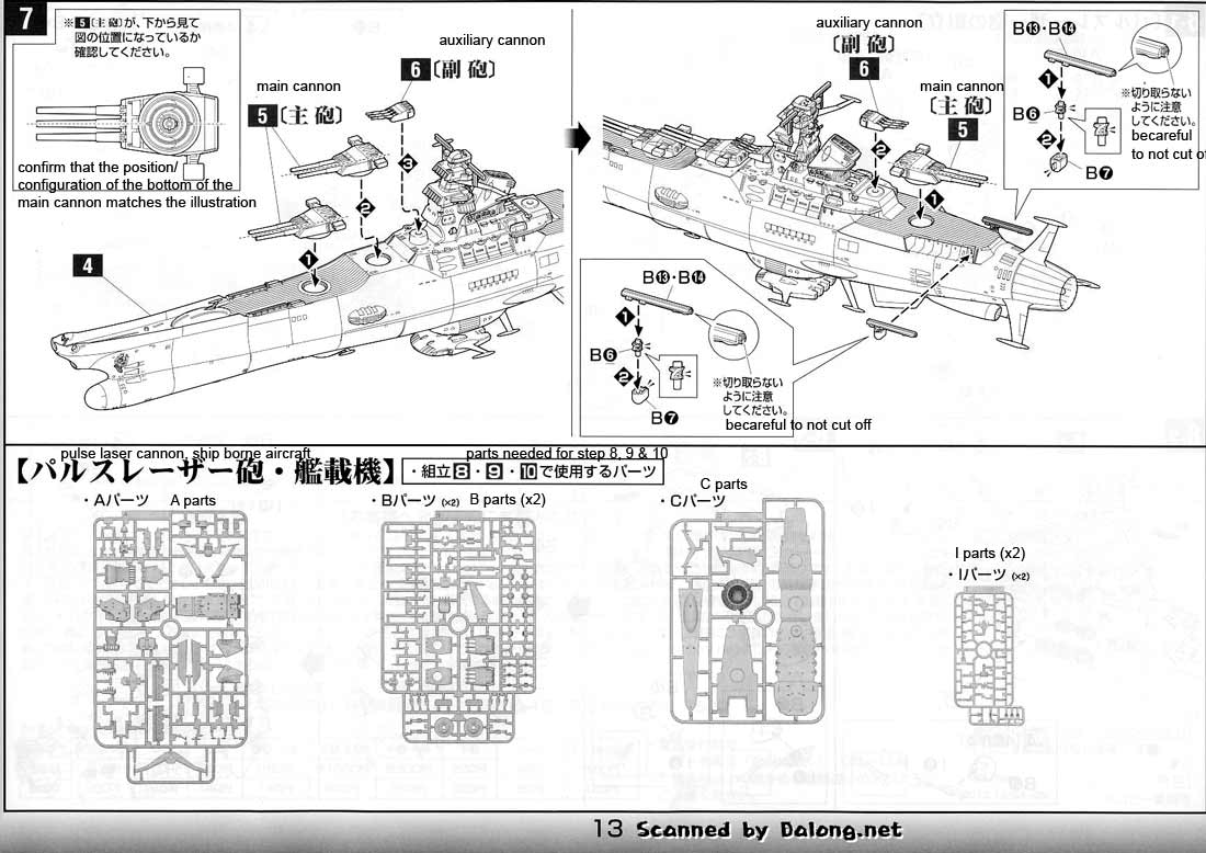 1 500 Space Battleship Yamato English Manual Amp Color Guide