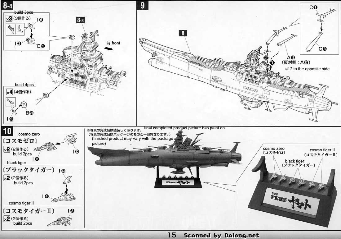 1 500 Space Battleship Yamato English Manual Amp Color Guide