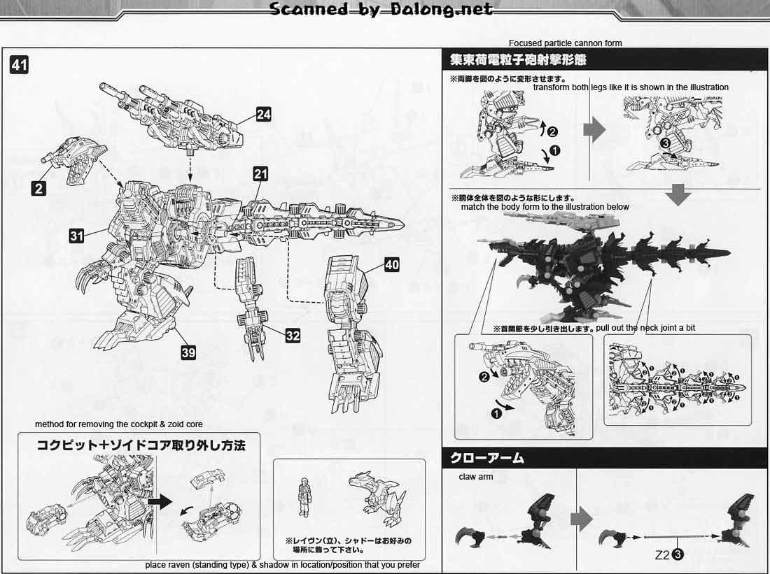 Hmm Geno Saurer Raven Ver English Manual Amp Color Guide