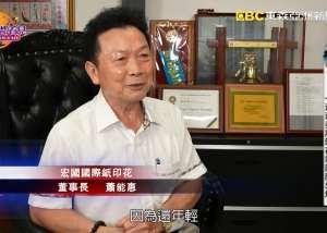 讓世界都看見-台灣好品牌-電視節目專訪-「宏國國際紙印花」 製作單位:星澤國際 製作人:游祈盛、楊含容