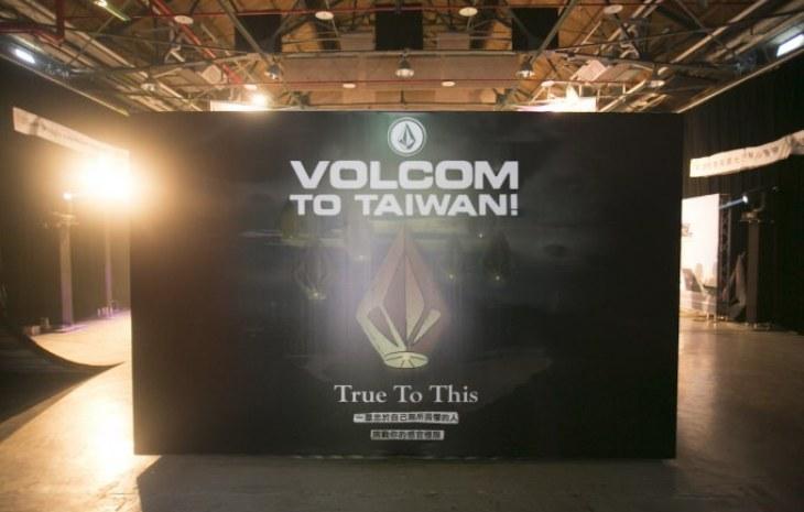 VOLCOM 品牌上市派對