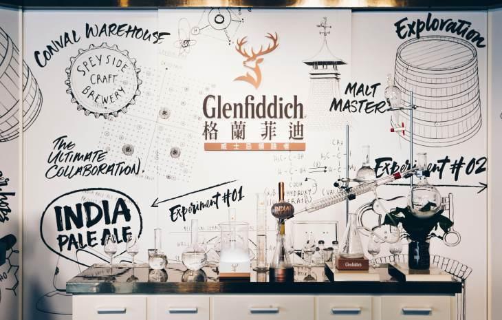 Glenfiddich 格蘭菲迪實驗室系列上市活動