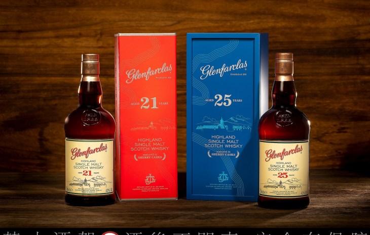 格蘭花格21年及25年單一麥芽蘇格蘭威士忌精裝版台灣獨家發售