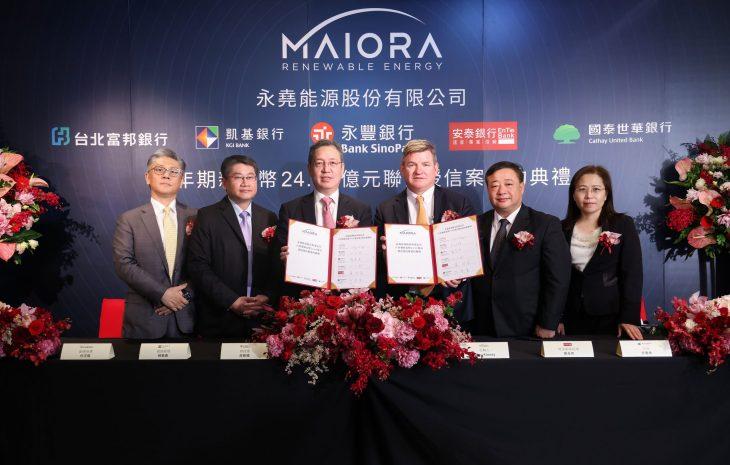 永堯能源新台幣24.95億元聯合授信案正式簽約